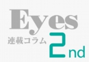 EYES連載コラム2.gif