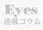 EYES連載コラム.png